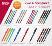 НОВЫЕ масляные ручки Axent уже в продаже