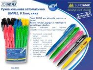 (АКЦИЯ !)  Ручка шариковая автоматическая SIMPLE 0,7 мм, синяя