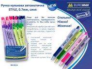 (АКЦИЯ !)  Ручка шариковая автоматическая STYLE 0,7 мм, синяя