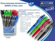 Ручка шариковая автоматическая SMART 0,7мм, синяя