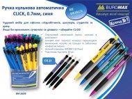(АКЦИЯ !)  Ручка шариковая автоматическая CLICK 0,7мм, синяя