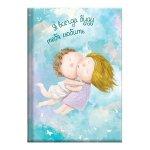 Ежедневник Brunnen недатированный Графо Гапчинская Буду любить (73-796 68 01)