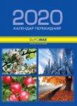 Календарь перекидной на 2020 год (BM.2104)