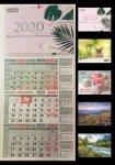Календарь настенный квартальный на 2019 г. (1 пружины) (BM.2106)