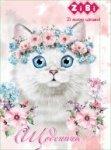 Дневник школьный FURRY CAT, А5, 40л, мягк. обл., скоба, УФ-лак, SMART Line