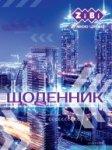 Дневник школьный URBAN, A5+, 40 л., интеграл обл., мат. лам , KIDS Line