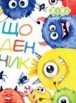 Дневник школьный MONSTERS, A5+, 40 л., интеграл обл., мат. лам , KIDS Line