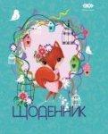 Дневник школьный FOX, A5+, 40л, интегральная обл. мат. ламинация
