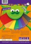 Набор цветной бумаги А4 формата, 8 листов: 8 цветов, на скобе
