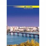 Книга канцелярская А4,  (BM.2401)